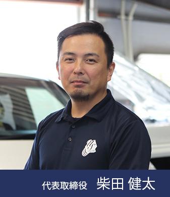 有限会社ユーエスオート 代表取締役 柴田健太